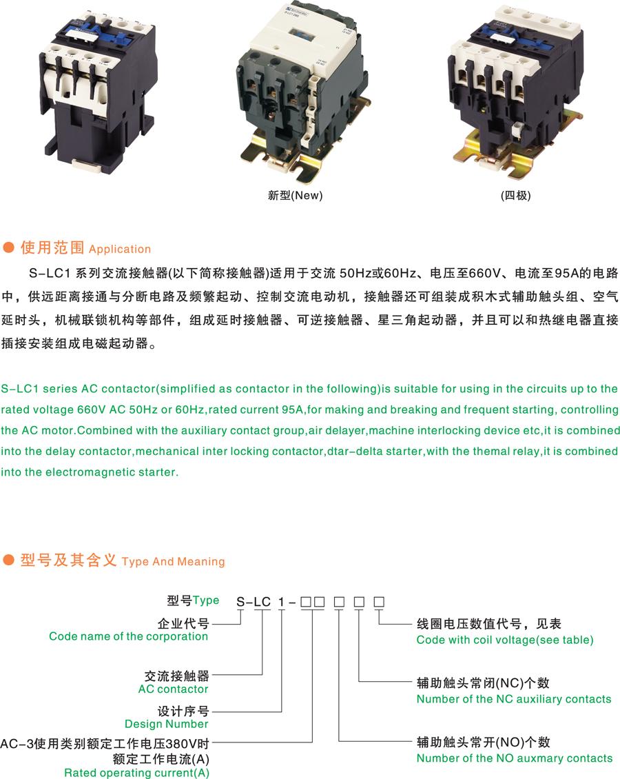 -f新型系列交流接触器d09